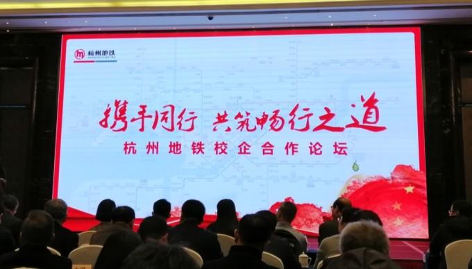 我校应邀参加杭州地铁集团校企合作论坛